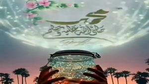 جدیدترین کلیپ میلاد حضرت محمد