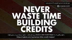 دانلود پلاگین Santa's Little Credit Helper v1.3 برای افترافک