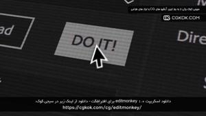 دانلود اسکریپت 1.0 editmonkey برای افترافکت