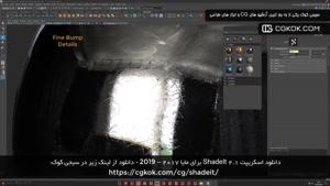 دانلود اسکریپت ShadeIt 2.1 برای مایا 2017 – 2019