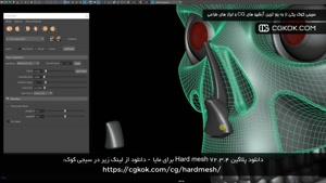 دانلود پلاگین Hard mesh v2.3.4 برای مایا