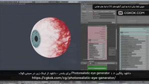 دانلود پلاگین Photorealistic eye generator 1.2 برای بلندر