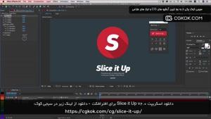 دانلود اسکریپت Slice it Up v2.0 برای افترافکت