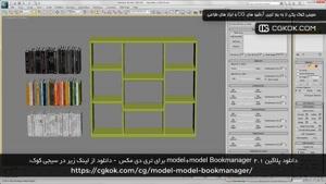 دانلود پلاگین model+model Bookmanager 2.1 برای تری دی مکس