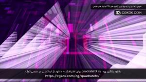 دانلود پلاگین quadrateFX v1.05 برای افترافکت