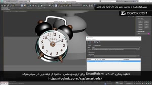 دانلود پلاگین SmartRefs v1.04.02 برای تری دی مکس