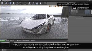 دانلود پلاگین V-Ray Next v4.30.23 برای آنریل انجین