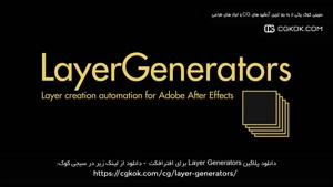 دانلود پلاگین Layer Generators برای افترافکت