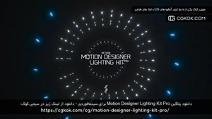 دانلود پلاگین Motion Designer Lighting Kit Pro برای سینمافور