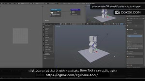 دانلود پلاگین Bake Tool v1.40 برای بلندر