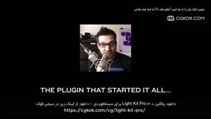دانلود پلاگین Light Kit Pro 3.0 برای سینمافوردی