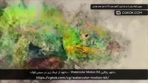 دانلود پلاگین Watercolor Motion Kit