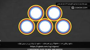 دانلود پلاگین Vigoro 1.04 برای افترافکت