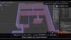 دانلود پلاگین Archipack 2.2.7 برای بلندر
