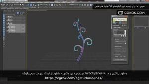 دانلود پلاگین TurboSplines v1.07 برای تری دی مکس