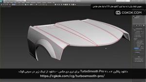 دانلود پلاگین TurboSmooth Pro v1.02 برای تری دی مکس