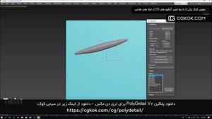 دانلود پلاگین PolyDetail V2 برای تری دی مکس