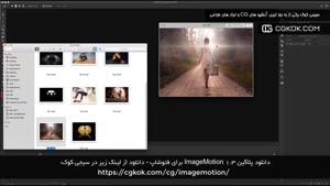دانلود پلاگین ImageMotion 1.3 برای فتوشاپ