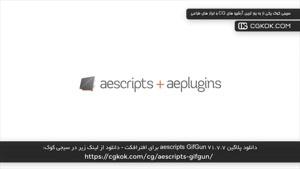 دانلود پلاگین aescripts GifGun v1.7.7 برای افترافکت
