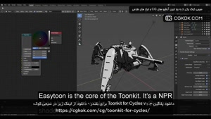 دانلود پلاگین Toonkit for Cycles v1.3 برای بلندر