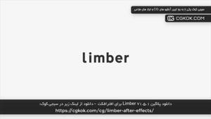 دانلود پلاگین Limber v1.5.1 برای افترافکت