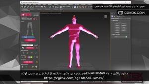 دانلود پلاگین 3DtoAll IKMAX v1.0 برای تری دی مکس