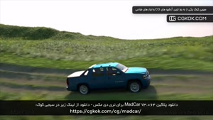 دانلود پلاگین MadCar v3.064 برای تری دی مکس