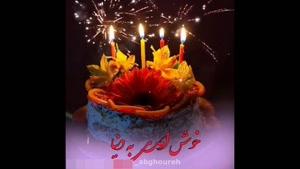 کلیپ تولدت مبارک شاد جدید/دانلود کلیپ تبریک تولد/کلیپ تولدت مبارک برای استوری