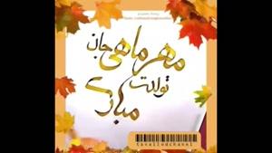 کلیپ تبریک تولد مهر ماهی/کلیپ تولدت مبارک مهر ماهی/کلیپ تولد برای ماه مهر