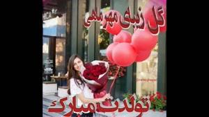 کلیپ تولد مهر ماهی جدید/کلیپ تبریک تولد جدید/کلیپ تولدت مبارک مهر ماهی