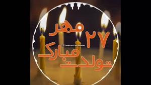 کلیپ تولد 27 مهر