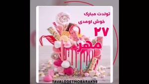دانلود کلیپ تولد 27 مهر