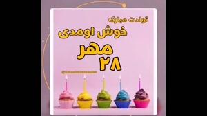 کلیپ تولد 28 مهر