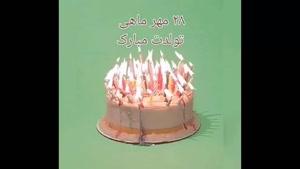 دانلود کلیپ تولد 28 مهر