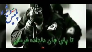 کلیپ نیروی انتظامی خفن