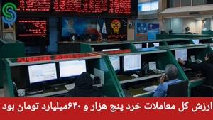 گزارش بازار بورس ایران- دوشنبه 12 مهر 1400