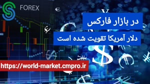 گزارش تصویری بازار و بورس جهانی- دوشنبه 26مهر 1400
