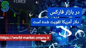 گزارش تصویری بازار و بورس جهانی- سه شنبه 4 آبان 1400