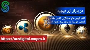 گزارش تصویری بازار و بورس جهانی- شنبه 24 مهر 1400
