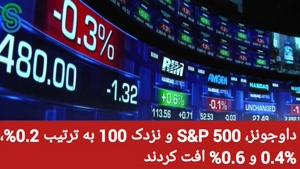 گزارش قبل بازار آمریکا-دوشنبه 19 مهر 1400