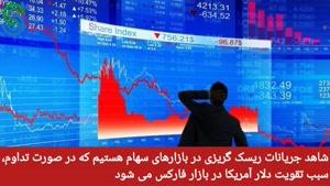 تحلیل تقویم اقتصادی_ جمعه 9 مهر 1400