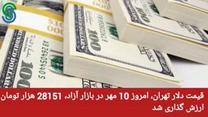 گزارش و تحلیل طلا-دلار- شنبه 10 مهر 1400