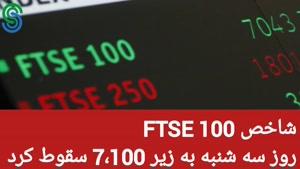 گزارش بازارهای جهانی- سه شنبه 20 مهر 1400