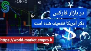 گزارش تصویری بازار و بورس جهانی- جمعه 30 مهر 1400