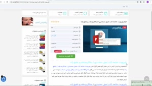 پاورپوینت خلاصه کتاب اصول حسابداری 1 عبدالکریم مقدم