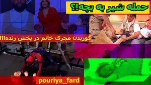 سوتی های پخش زنده تلویزیون خارجی  پارت2