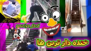 عجیب و خنده دارترین ویدیوهایی که در دوربین مداربسته ثبت شده (خیلی باحاله)