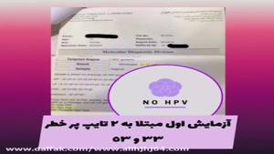 درمان تضمینی ویروس hpv