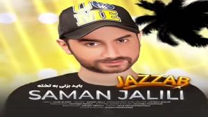 آهنگ جذاب از سامان جلیلی