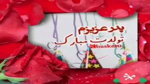 کلیپ تولد پدر / کلیپ پدر عزیزم تولدت مبارک